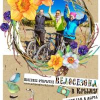 велотур Крым