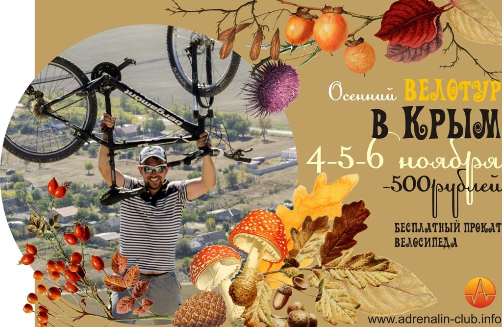 ноябрьские праздники крым - копия